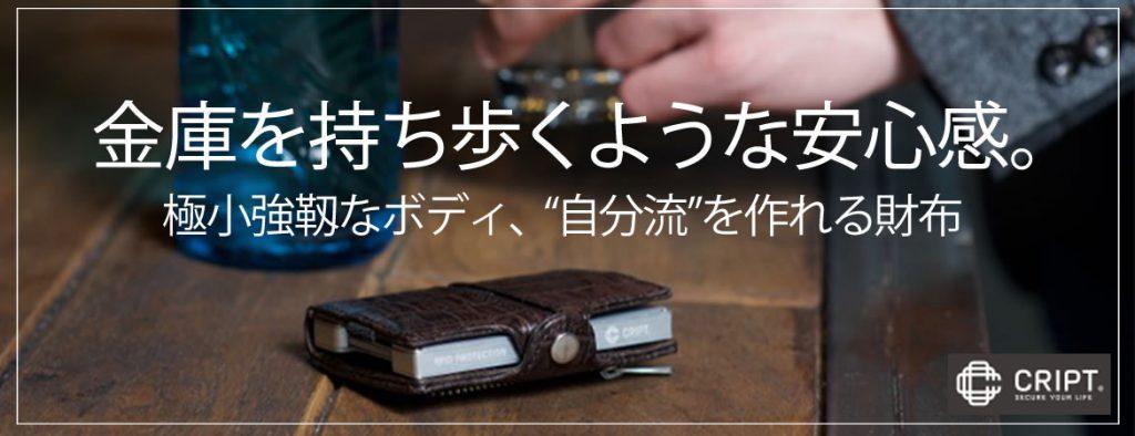 CRIPT 3.55 アルミ+レザーの次世代スマートウォレット『CRIPT3.55』【ドイツデザイン/RFID対応/物理的カード保護】